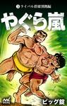 やぐら嵐 第3巻 ライバル群雄割拠編-電子書籍