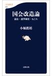 国会改造論 憲法・選挙制度・ねじれ-電子書籍