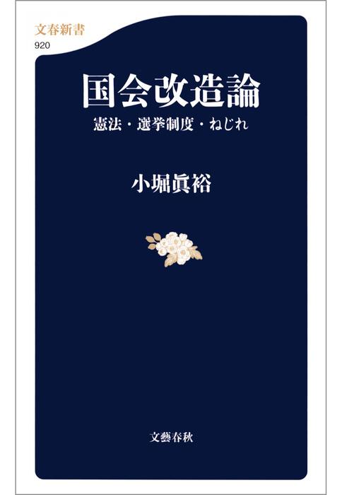 国会改造論 憲法・選挙制度・ねじれ-電子書籍-拡大画像
