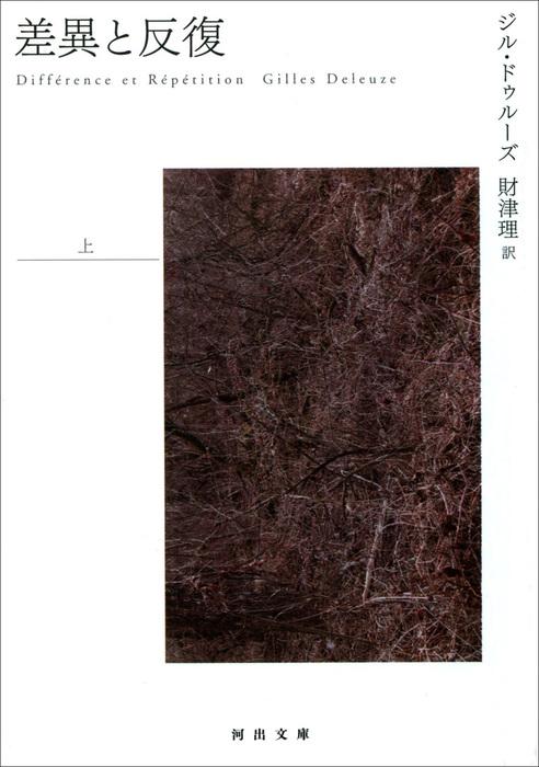 差異と反復 上-電子書籍-拡大画像