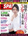 別冊SPA![出会える/ヤレる]男を作る超最新理論-電子書籍