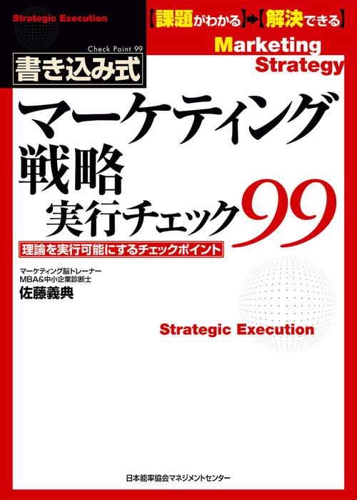 マーケティング戦略実行チェック99-電子書籍-拡大画像