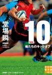 10 -ten--電子書籍