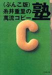 (ぶんこ版)糸井重里の萬流コピー塾-電子書籍