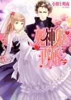 「死神姫の再婚(ビーズログ文庫)」シリーズ