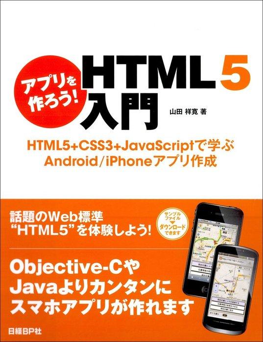 アプリを作ろう!HTML5入門 HTML5+CSS3+JavaScriptで学ぶAndroid/iPhoneアプリ作成-電子書籍-拡大画像