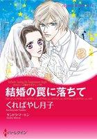 「オルシーニ家のウエディング(ハーレクインコミックス)」シリーズ