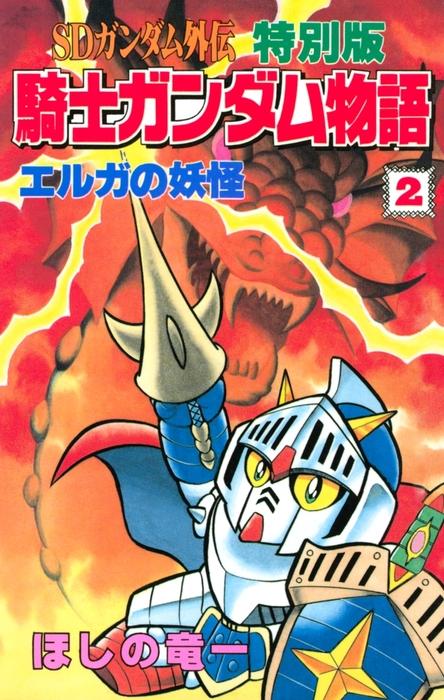 SDガンダム外伝 特別版 騎士ガンダム物語(2)拡大写真
