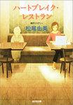 ハートブレイク・レストラン-電子書籍
