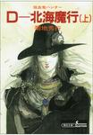 吸血鬼ハンター7 D―北海魔行[上]-電子書籍