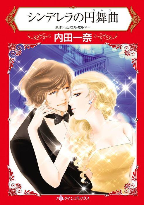 シンデレラの円舞曲-電子書籍-拡大画像