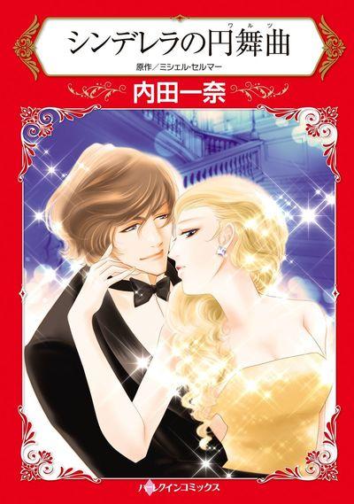 シンデレラの円舞曲-電子書籍