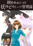 圓野あおいの妖怪ビオトープ管理録 第1巻-電子書籍
