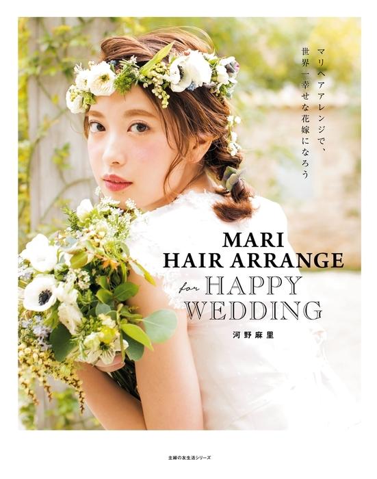 MARI HAIR ARRANGE for HAPPY WEDDING拡大写真