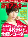 週刊アスキー No.1086 (2016年7月12日発行)-電子書籍