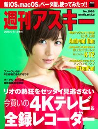 週刊アスキー No.1086 (2016年7月12日発行)