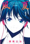 風夏(1)-電子書籍