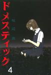 ドメスティック 4巻-電子書籍