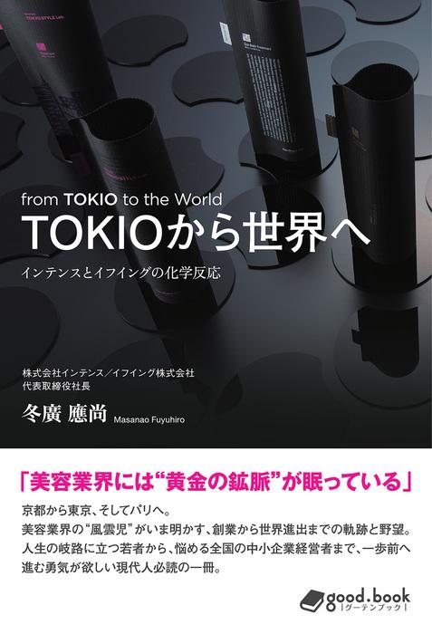 TOKIOから世界へ インテンスとイフイングの化学反応拡大写真