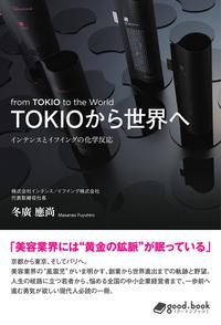 TOKIOから世界へ インテンスとイフイングの化学反応-電子書籍