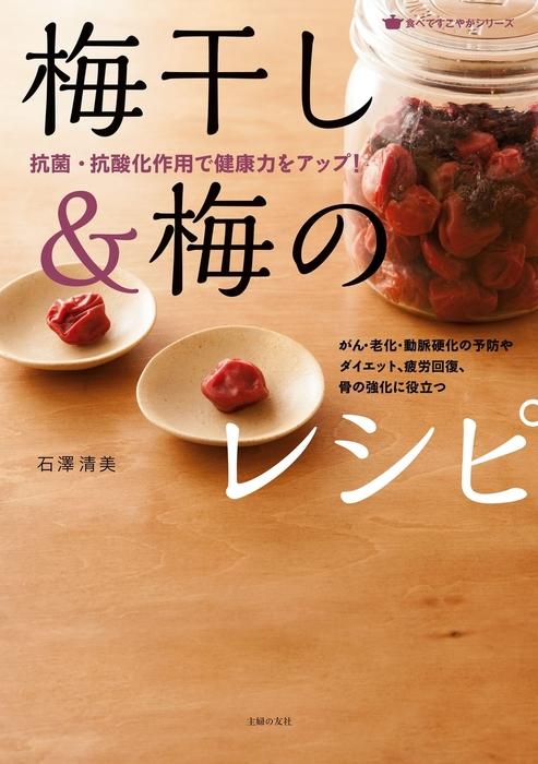 梅干し&梅のレシピ拡大写真