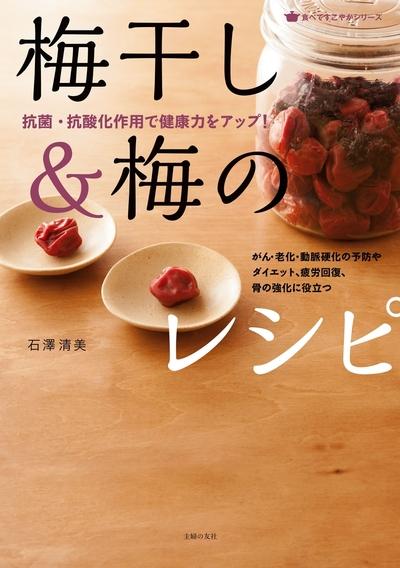 梅干し&梅のレシピ-電子書籍