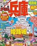 まっぷる 兵庫 姫路城・神戸・但馬・淡路島'17-電子書籍