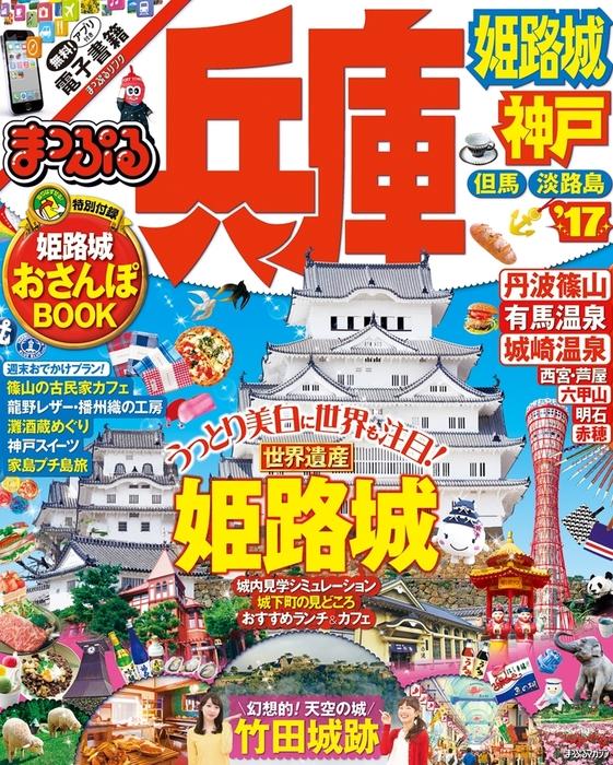 まっぷる 兵庫 姫路城・神戸・但馬・淡路島'17拡大写真