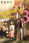 ザ・藤川家族カンパニー3 漂流のうた-電子書籍