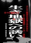 生き地獄への誘い-電子書籍