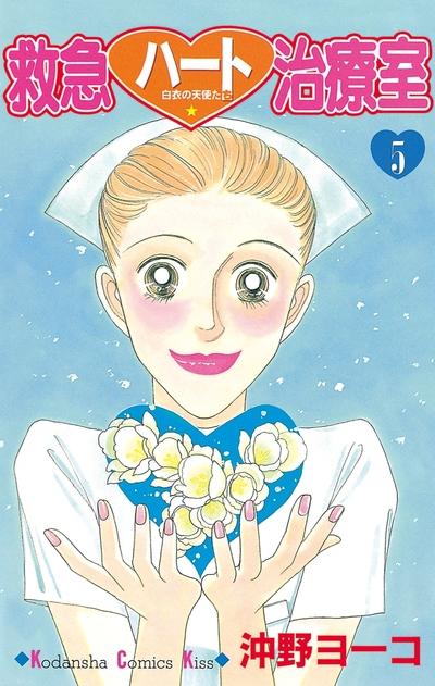 救急ハート治療室(5)-電子書籍