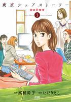 「東京シェアストーリー」シリーズ