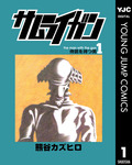 サムライガン 1-電子書籍