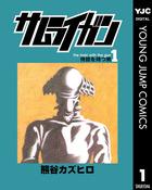 「サムライガン(ヤングジャンプコミックスDIGITAL)」シリーズ