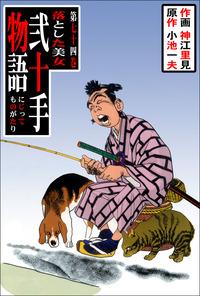 弐十手物語(74)