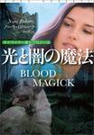 光と闇の魔法-電子書籍