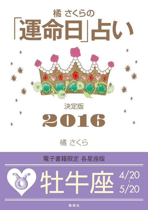 橘さくらの「運命日」占い 決定版2016【牡牛座】拡大写真