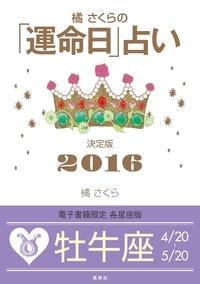 橘さくらの「運命日」占い 決定版2016【牡牛座】-電子書籍