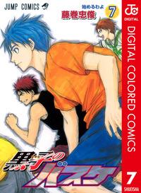 黒子のバスケ カラー版 7