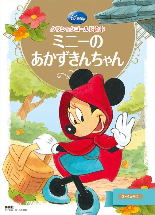 クラシックゴールド絵本 ミニーの あかずきんちゃん-電子書籍-拡大画像