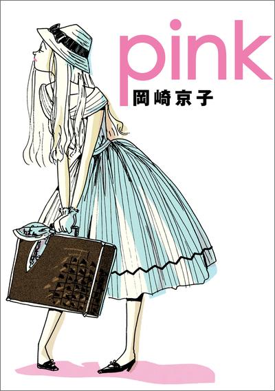 pink 新装版-電子書籍
