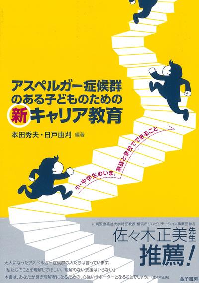アスペルガー症候群のある子どものための新キャリア教育-電子書籍
