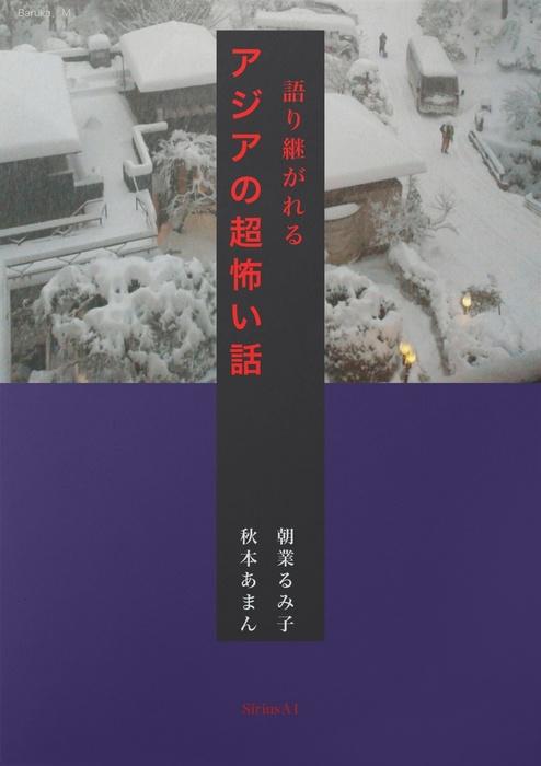 語り継がれる アジアの超怖い話-電子書籍-拡大画像