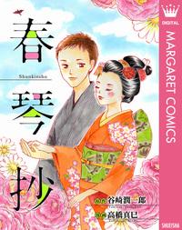 春琴抄-電子書籍