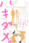 ハキダメ。 銀行員七野夏姫の渉外日誌-電子書籍