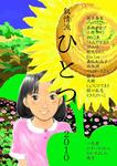 叙情派ひとつ2010-電子書籍