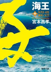 海王 中 潮流ノ太刀-電子書籍