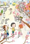 春山町サーバンツ 4巻-電子書籍