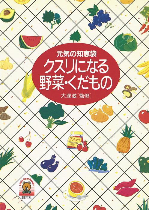クスリになる野菜・くだもの 元気の知恵袋拡大写真