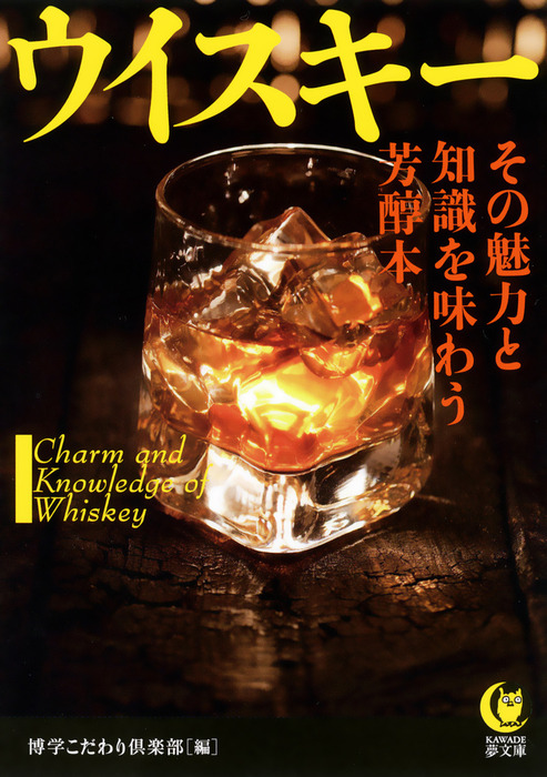 ウイスキー その魅力と知識を味わう芳醇本拡大写真